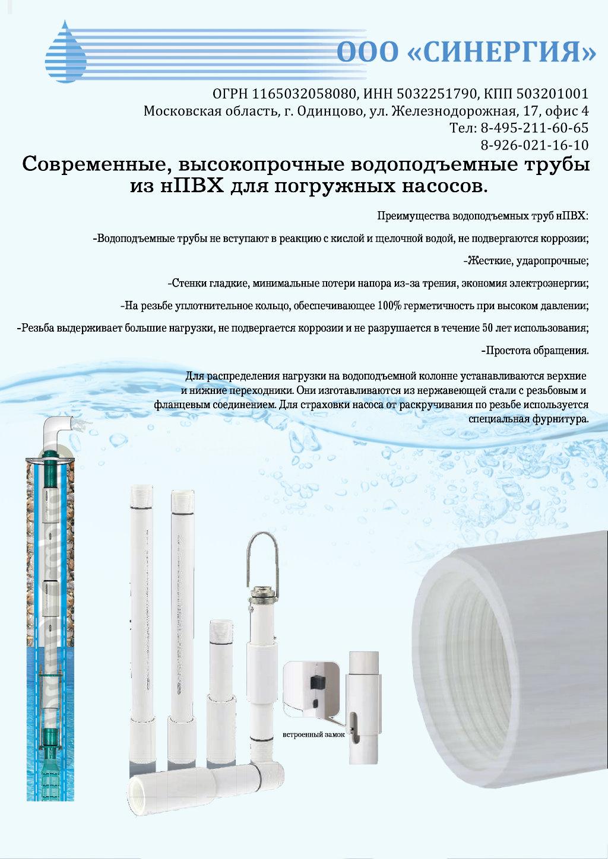 листовкатрубы2 Поставка современных высокопрочных водоподъемных труб из нПВХ (для погружных насосов).